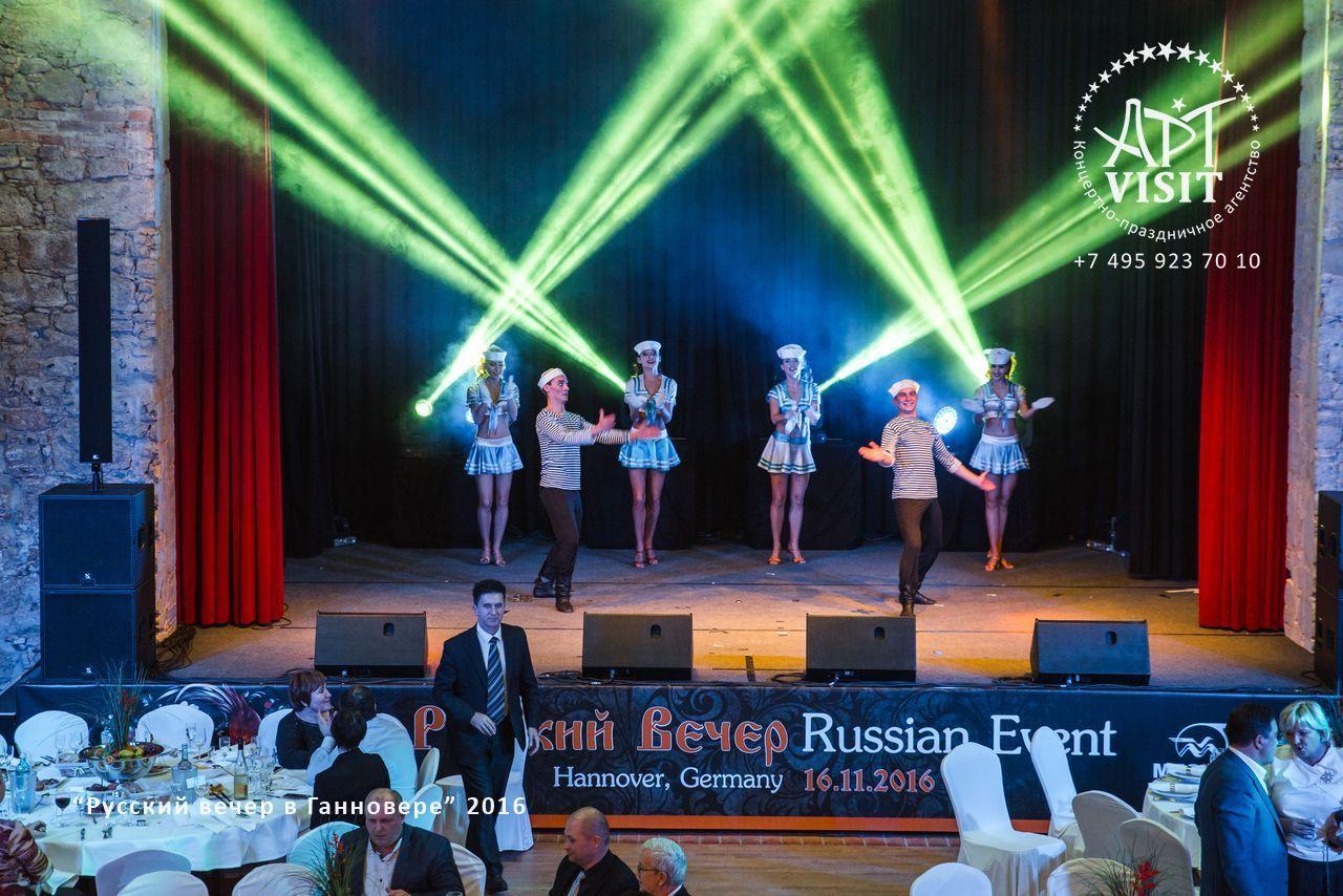 """Организация клиентского мероприятия """"Русский вечер в Ганновере"""" Германия"""
