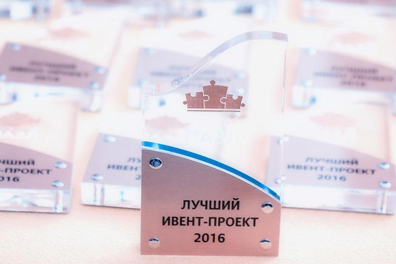 ПРЕМИЯ лучший ивент-проект - Event агентство АРТВИЗИТ