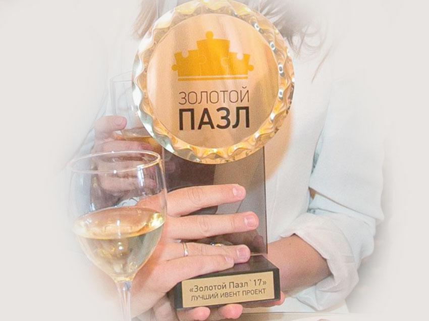 "премия ""Золотой пазл 17"""